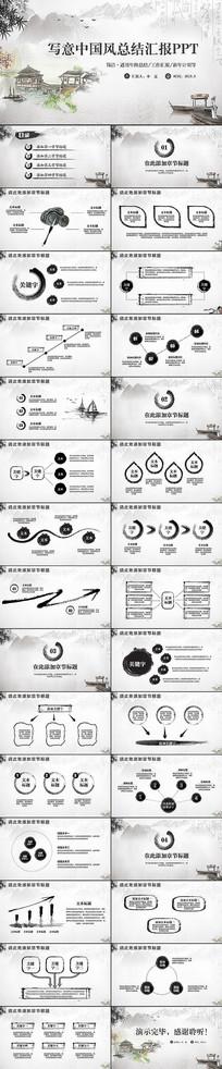 写意中国风工作计划PPT