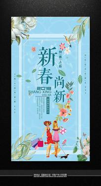 新春尚新精美大气春季海报