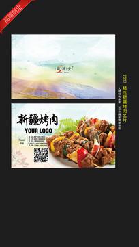 新疆烤肉名片