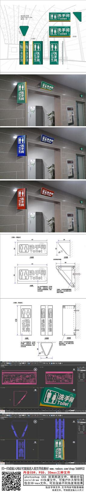 洗手间门牌公共标识厕所牌
