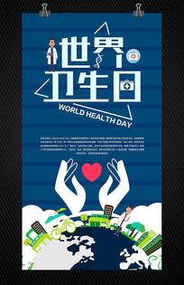 医院世界卫生日主题活动海报