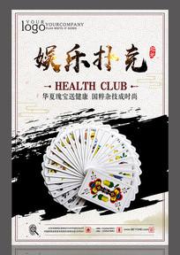 娱乐扑克设计海报