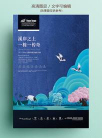 中国风复古系列山林房地产海报