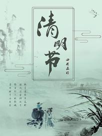 中国风清明节海报设计psd