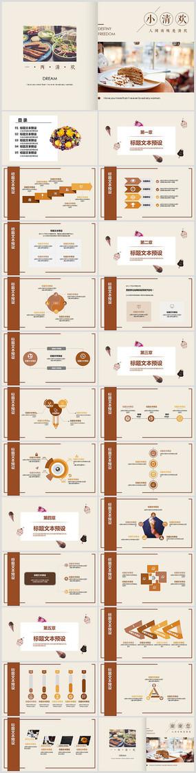 中式复古美食美味PPT模板