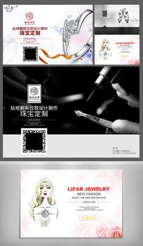 珠宝定制海报设计