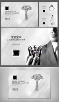 珠宝设计订制海报