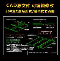 300宽C型吊架式、暗架式
