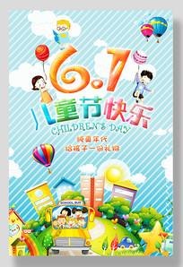 61儿童节快乐海报