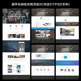 扁平化响应式网页设计
