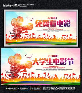 炫彩电影节海报设计
