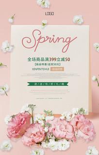 春季上新简约海报