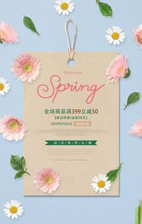 春季上新清新海报