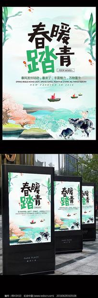 春暖踏青宣传海报