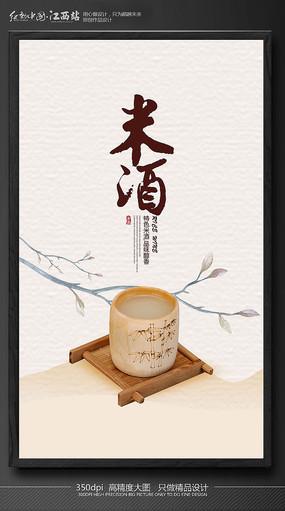 醇香米酒海报设计