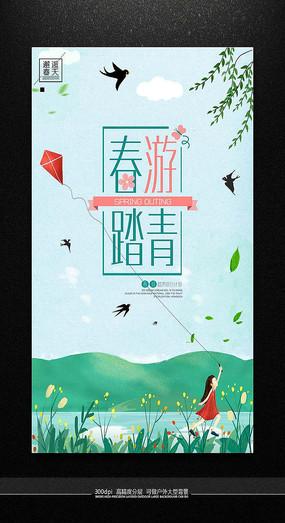 春游踏青精美活动海报
