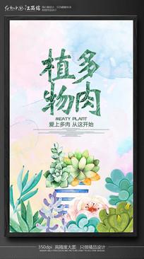 多肉植物花卉海报设计