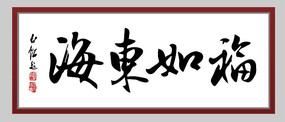 福如东海书法字