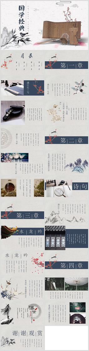 古典中国风国学经典PPT模板