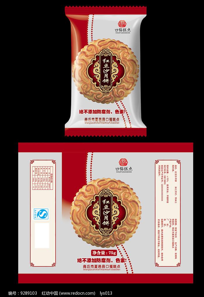 红豆沙月饼包装图片