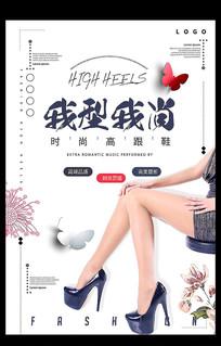 简约时尚性感高跟鞋促销海报