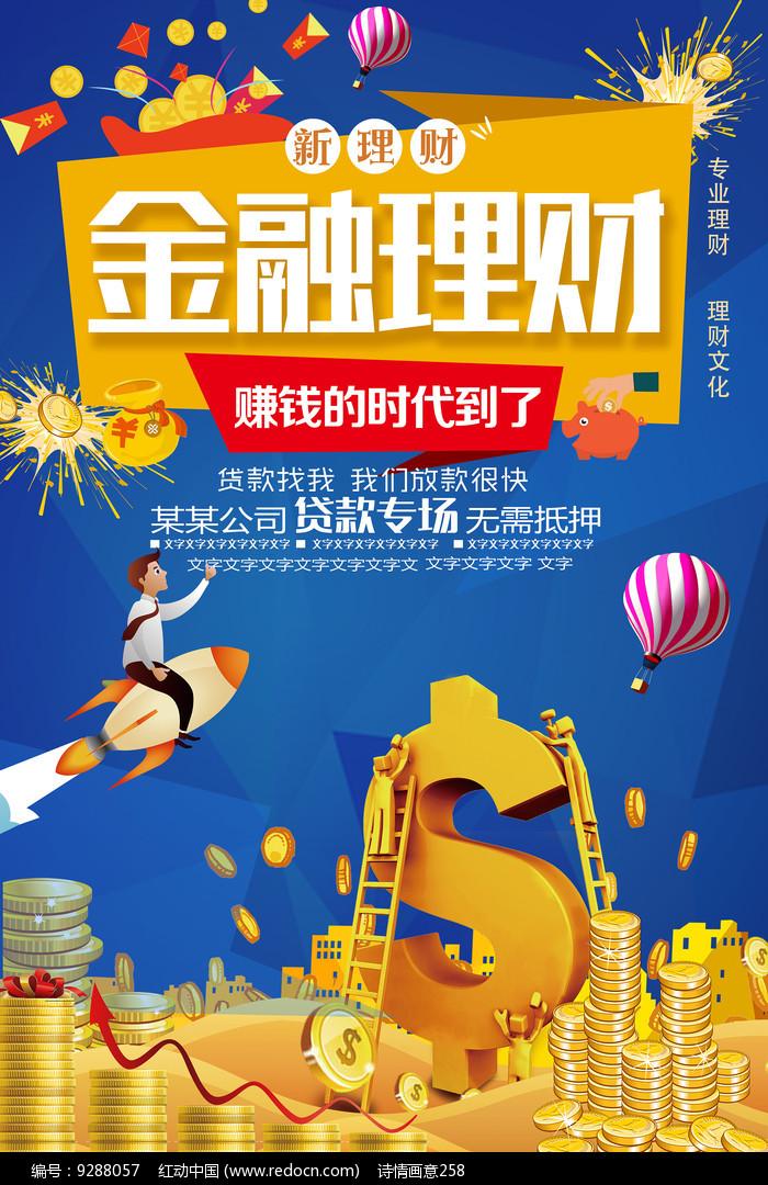 金融理财海报设计图片