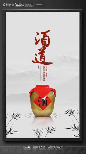 酒道文化宣传海报