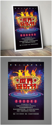 炫酷音乐舞蹈海报