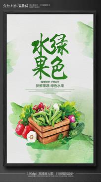 绿色水果海报设计
