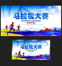 马拉松比赛海报设计