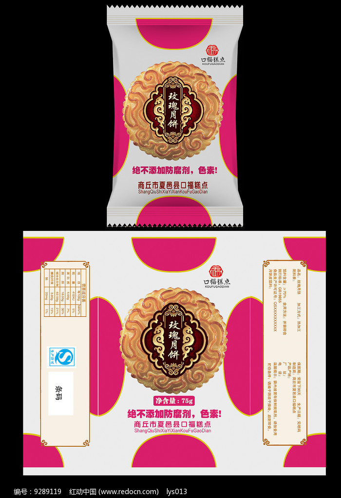 玫瑰月饼包装设计图片