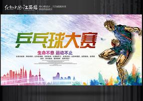 乒乓球大赛宣传海报设计