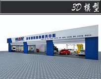 汽车美容装饰服务中心模型