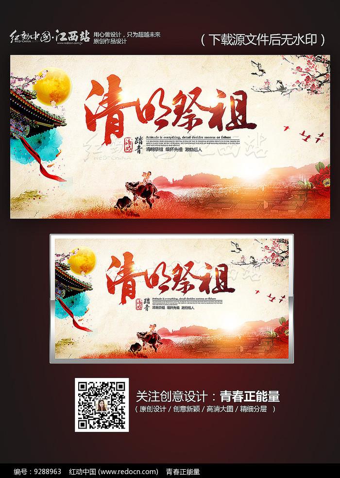 清明祭祖清明节宣传海报图片