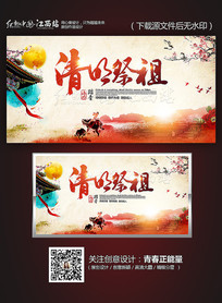 清明祭祖清明节宣传海报