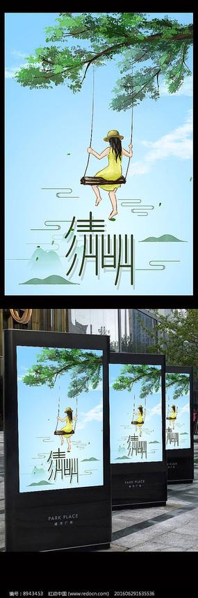 清明踏青季宣传海报