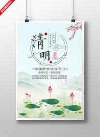 清明踏青宣传海报设计