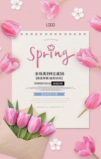 清新春季上新海报
