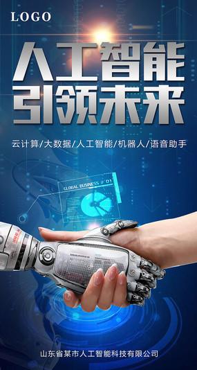 人工智能引领未来海报