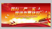 三严三实党政宣传展板