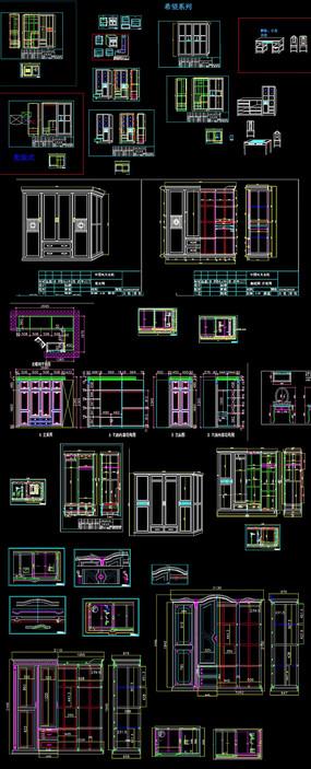 实木衣柜CAD图集