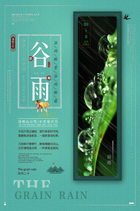 时尚大气二十四节气谷雨海报