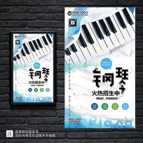 水彩简约钢琴招生海报