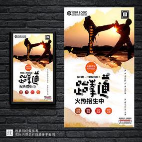 水墨跆拳道招生海报