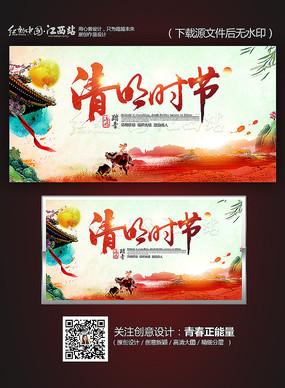 水墨中国风清明时节海报设计