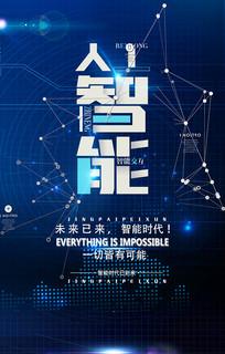 未来人工智能海报