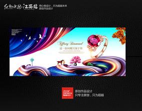 唯美炫彩珠宝促销海报设计