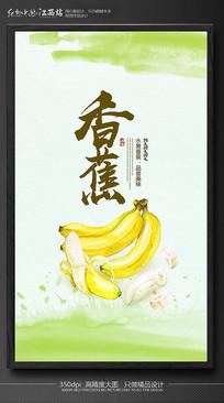香蕉水果店海报