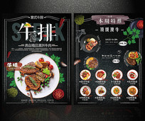 西餐厅菜谱