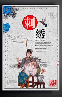 中国传统刺绣文化宣传海报设计